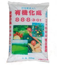 有機化成8-8-8 粒状20kg