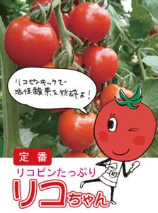 リコちゃん(ミニトマト)