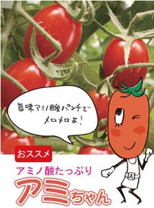 アミちゃん(ミニトマト)