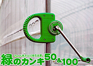 緑のカンキ50&100